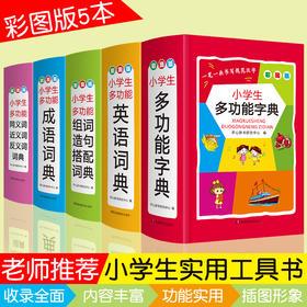 【开心图书】小学生多功能彩图字词典全5册精装礼盒典藏版