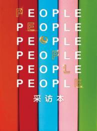 【爆款返场】人民日报社人民网 记者专业采访本 工作涂鸦学生A6便携多彩仿皮记事本