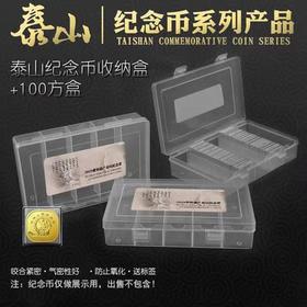 【收藏工具】武夷山纪念币币壳方形100个+收纳盒·不含币