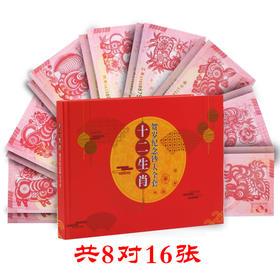 【对钞】龙年—猪年生肖纪念对钞套装尾三同(8对16张)