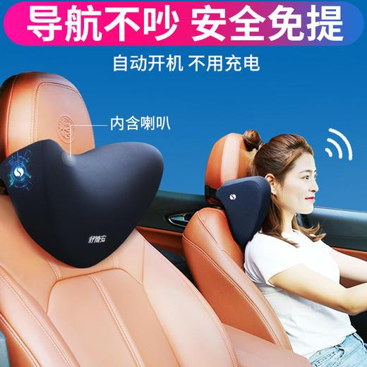 【安全通话,侧靠休息】舒倚安侧靠头枕,双专利设计,180度环绕放松颈椎 商品图0