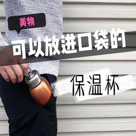 全网爆款【可以放进口袋的迷你大肚杯】色彩斑斓,时尚小巧,持久保温!