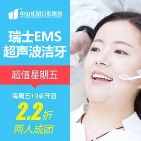 周五超值福利【瑞士EMS超声波洁牙】