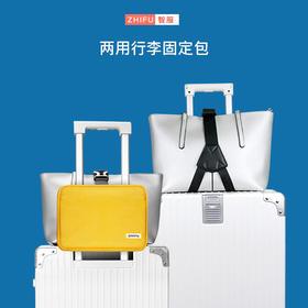 【一包两用 轻松出行】智服ZHIFU两用行李固定包 1秒拆卸  轻巧便携