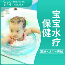 婴儿水疗保健套餐卡 -远东龙岗妇产医院-儿保科