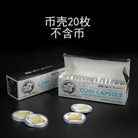 【收藏工具】武夷山纪念币圆壳+衬圈20个带收纳盒·不含币