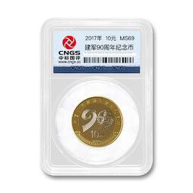 【封装】建军90周年纪念币封装评级版(MS68)