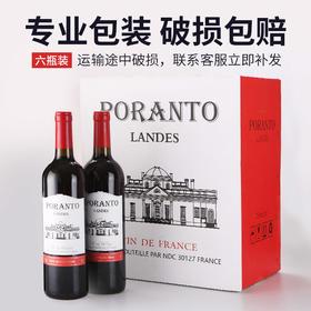【精选好货】法国进口朗德斯干红葡萄酒 双支/整箱装