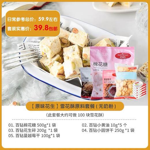 雪花酥基础套餐(无奶粉) 商品图0