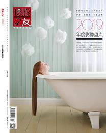 摄影之友2020年第一期1月份刊