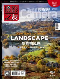 影像视觉2020年第一期 1月份刊