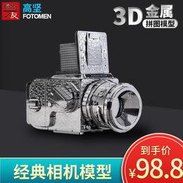 高坚3D立体金属拼装模型相机拼图DIY手工成人创意益智玩具送礼物