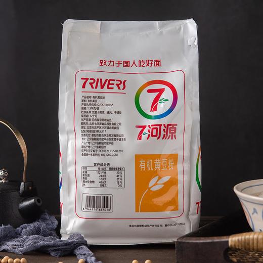 七河源有机黄豆粉1.5kg 有机黄豆磨制 适于制作豆浆豆花 驴打滚窝窝头 商品图3
