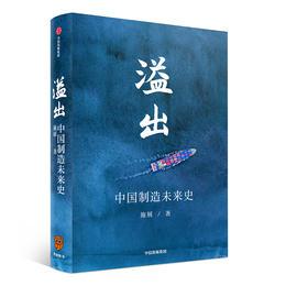 溢出——中国制造未来史 罗振宇知识春晚推荐 中信出版社 正版书籍