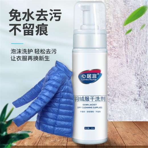不伤羽绒服  一喷一擦 深层瓦解污渍干洗剂 保护羽绒无需水洗180ml/瓶 商品图0