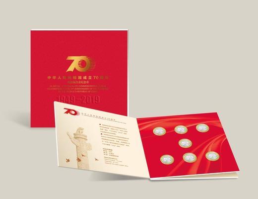 中华人民共和国成立70周年纪念币7枚装(康银阁官方装帧版) 商品图1