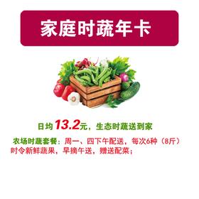 【好膳娘】鲜时蔬 全年套餐(另赠送2个月) 每月8次 一周2次(周一、周四配送)
