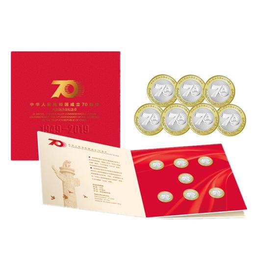 中华人民共和国成立70周年纪念币7枚装(康银阁官方装帧版) 商品图0