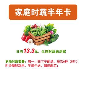 【好膳娘】鲜时蔬 半年套餐(另赠送一个月) 每月8次、一周2次(周一、周四配送)