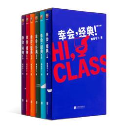 《幸会,经典!》 一口气,读透45部经典名著 黄昱宁新书