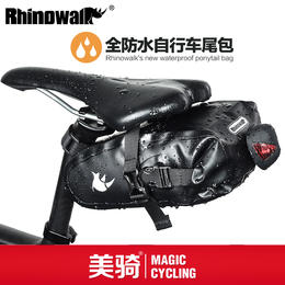 犀牛rhinowalk全防水自行车后尾包 坐垫包