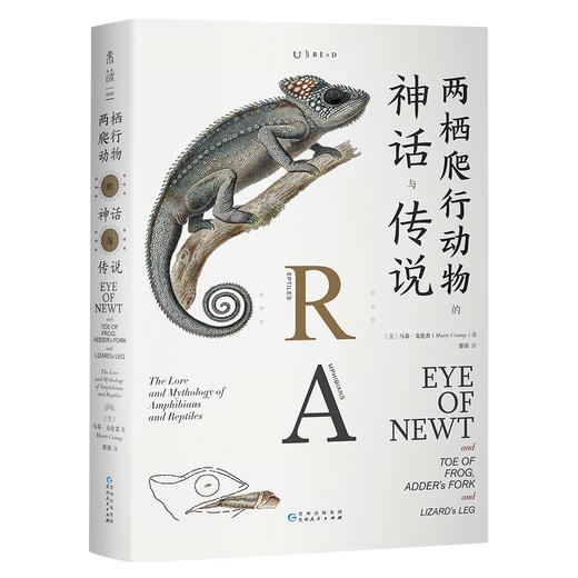 从造物主到盘中餐:《两栖爬行动物的神话与传说》 商品图0