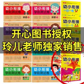 全彩卡通幼小衔接启蒙训练(玲儿老师)