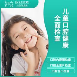 儿童口腔健康全面检查 -远东龙岗院区-口腔科
