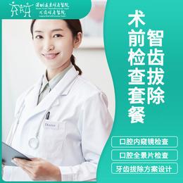 智齿拔除术前检查套餐 -远东龙岗院区-口腔科