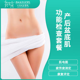 产后康复|产后盆底肌功能检查套餐-远东龙岗院区-妇科
