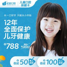 儿童口腔保健卡 - 两人拼团各减50