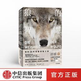 狼的智慧 埃莉H拉丁格  著  动物智慧  进化论 狼性 适应力 竞争力 领导力  人性 狼的百科 狼的行为 中信出版社图书 正版