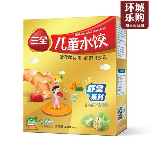 三全儿童水饺虾黄什锦蔬菜300g-103020 商品图0