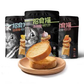 招食猫法棍脆80g*3袋 三种口味组合(蒜香、黄油、焦糖)包邮