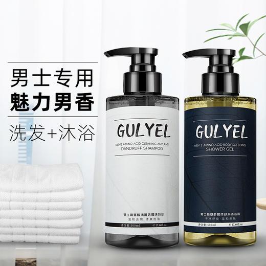 氨基酸男士洗发水沐浴露套装   私调男香 多重氨基酸 无硅油0添加 商品图0