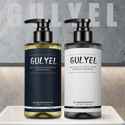 氨基酸男士洗发水沐浴露套装   私调男香 多重氨基酸 无硅油0添加 商品图2