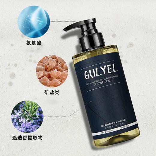 氨基酸男士洗发水沐浴露套装   私调男香 多重氨基酸 无硅油0添加 商品图4
