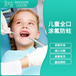 儿童全口涂氟防蛀-远东龙岗院区-口腔科