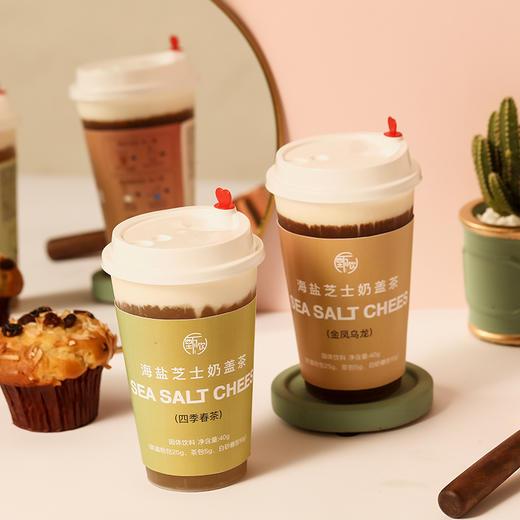 【会员专享-积分加价购】[海盐芝士奶盖茶]四种口味 满足感爆棚 40g/杯 四杯装 商品图1