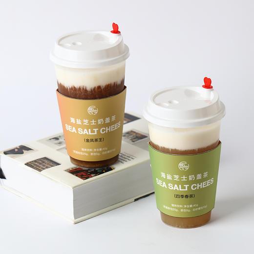 【会员专享-积分加价购】[海盐芝士奶盖茶]四种口味 满足感爆棚 40g/杯 四杯装 商品图4