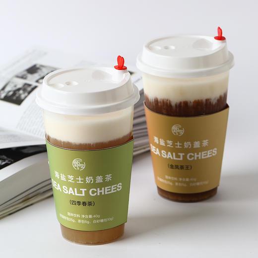 【会员专享-积分加价购】[海盐芝士奶盖茶]四种口味 满足感爆棚 40g/杯 四杯装 商品图2