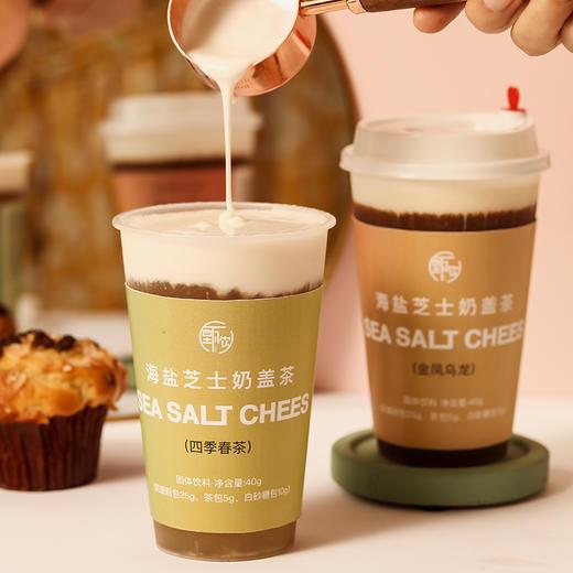 【会员专享-积分加价购】[海盐芝士奶盖茶]四种口味 满足感爆棚 40g/杯 四杯装 商品图0