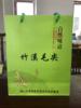 【2020春茶上新】竹溪精装毛尖250g 商品缩略图0