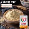 七河源有机黄豆粉1.5kg 有机黄豆磨制 适于制作豆浆豆花 驴打滚窝窝头 商品缩略图0
