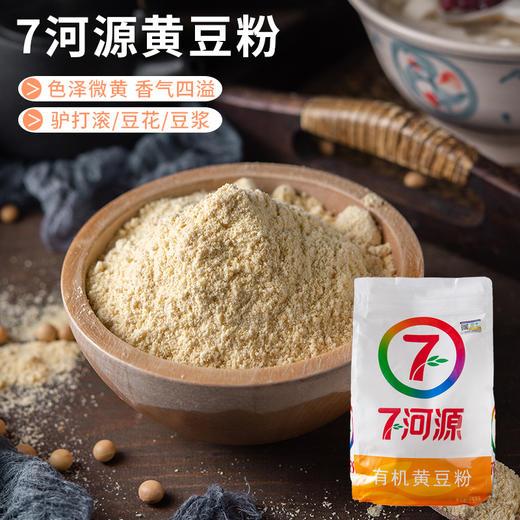 七河源有机黄豆粉1.5kg 有机黄豆磨制 适于制作豆浆豆花 驴打滚窝窝头 商品图0