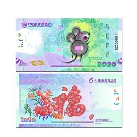 2020年鼠年生肖邮票纪念券珍藏册