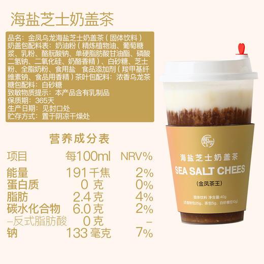 【会员专享-积分加价购】[海盐芝士奶盖茶]四种口味 满足感爆棚 40g/杯 四杯装 商品图12