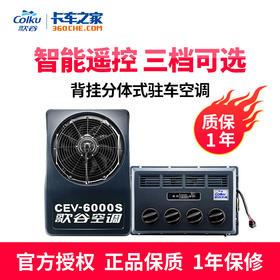 歌谷 背挂式驻车空调 24V直流电发电机