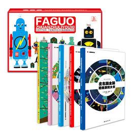 【3~10岁】法国原版引进专注力思维训练游戏大书 精装5册,附赠配套玩具