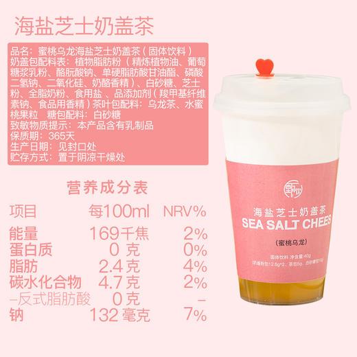 【会员专享-积分加价购】[海盐芝士奶盖茶]四种口味 满足感爆棚 40g/杯 四杯装 商品图11